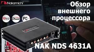 Звуковой процессор в <b>авто</b> - <b>Nakamichi</b> NAK NDS 4631A - YouTube