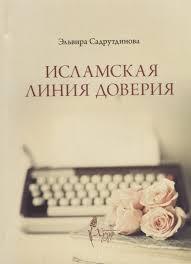 Исламская линия доверия (<b>Садрутдинова Э</b>.) - купить книгу с ...