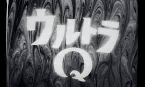 「1966年 - テレビ初の怪獣SF『ウルトラQ』放送開始。」の画像検索結果