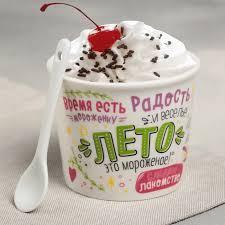 Купить Набор «Лето», 2 предмета: пиала для мороженого 150 мл ...