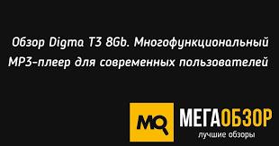 Обзор <b>Digma</b> T3 <b>8Gb</b>. Многофункциональный MP3-<b>плеер</b> для ...