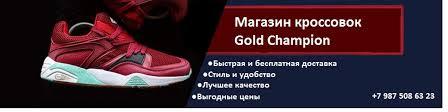Магазин Gold <b>Champion</b> - Кроссовки в Пензе   ВКонтакте