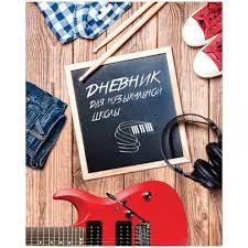 <b>Дневник для музыкальной школы</b> 48л. Music Style, ВД-лак ...