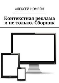<b>Алексей Номейн</b> - Контекстная реклама и не только. Сборник. 6 ...