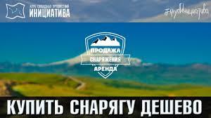Товары Прокат | ПРОДАЖА снаряжения, барахолка. – 74 товара ...