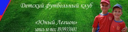 """""""Юный Легион"""" <b>ДЕТСКИЙ</b> ФУТБОЛЬНЫЙ КЛУБ (Тюмень ..."""