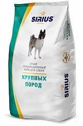 до -15% на <b>сухие корма Sirius для</b> собак и кошек - интернет ...