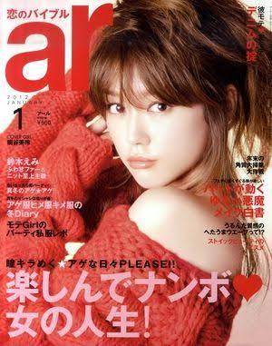 雑誌の桐谷美玲