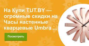 Купить <b>Часы настенные</b> кварцевые <b>Umbra RIBBON</b> в Минске с ...