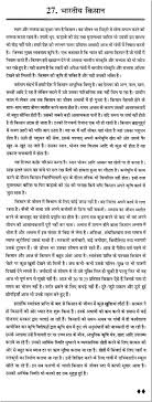 essay on the n farmer in hindi