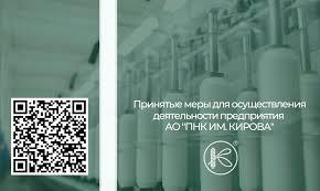 <b>ПНК им</b>. Кирова