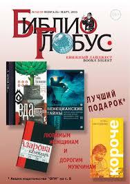 «BIBLIO-GLOBUS. Books digest» feb-mar 2015 by «BIBLIO ...