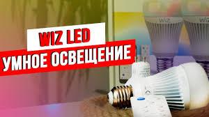 Обзор умных <b>LED</b>-ламп WIZ - YouTube