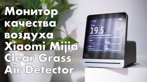 <b>Xiaomi Mi Clear Grass</b> Intelligent - продвинутый анализатор ...