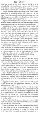 essay on science and religion essay on ldquo science and religion rdquo in essay on ldquoscience and religionrdquo in hindi