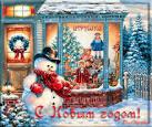 Музыкальные открытки с новым годом сайт