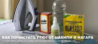 Как почистить <b>утюг</b> в домашних условиях: 10 супер-средств ...