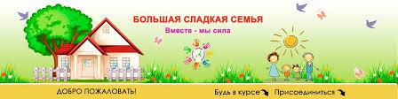 Диабет - Большая Сладкая Семья!!! | ВКонтакте