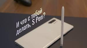 "Зачем нужен S <b>Pen</b>? <b>Samsung</b> Galaxy Note 10 - ""краткий"" обзор ..."