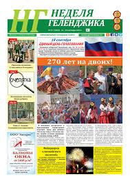 37-1283-16-23-09-2016 by Неделя Геленджика - issuu