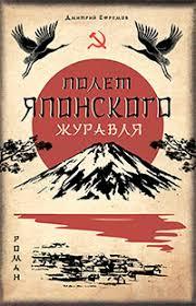 Ефремов Д.Г. Полёт японского журавля. Роман в 2-х книгах ...