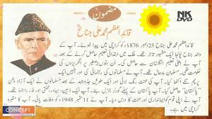 essay for quaid azam muhammad ali jinnah urdu learning  essay for quaid azam muhammad ali jinnah urdu learning 1602157515741583 1575159315921605 1605158116051583 159316041740 1580160615751581