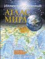 КНИГИ | карты и атласы | | Интернет магазин Books.Ru