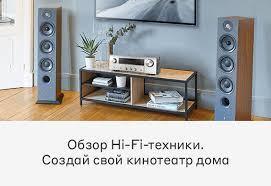 Купить <b>Акустика</b> Hi-Fi <b>Monitor Audio</b> (<b>Монитор Аудио</b>) в интернет ...