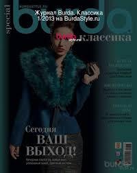 Burda. <b>Классика</b> 1/<b>2013</b> на BurdaStyle.ru