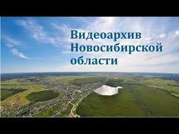 Видеоархив <b>Новосибирской области</b> - YouTube
