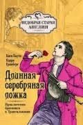 Викторианство — авторы книг