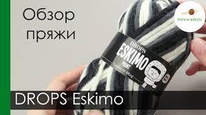 ПРО ПРЯЖУ: <b>DROPS Eskimo</b>. Обзор и тест <b>пряжи</b>    НАЧНИ ...