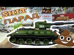 """ХУДШИЙ ТАНК В МИРЕ? Танк Тигр или Т-34 от """"Город мастеров ..."""