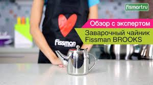 <b>Заварочный чайник Fissman</b> BROOKS видеообзор (7502 ...