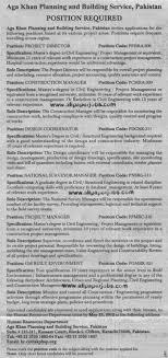 job in akpbs job aga khan planning building services jobs survey job in akpbs job aga khan planning building services jobs survey manager