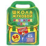 Развитие речи. Школа Жуковой Жукова М.А. | Буквоед ISBN 978 ...