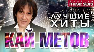 Кай Метов - Лучшие хиты / Kay Metov - Greatest <b>Hits</b> - YouTube