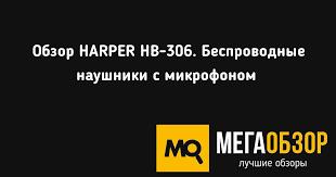 Обзор <b>HARPER HB</b>-<b>306</b>. Беспроводные <b>наушники</b> с микрофоном ...