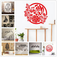 <b>High Quality Islamic Wall</b> Stickers Muslim Designs Vinyl Home ...