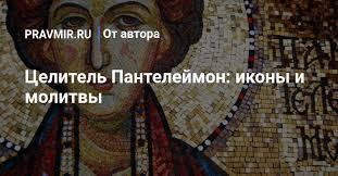 Целитель <b>Пантелеймон</b>: икона и молитва о здравии