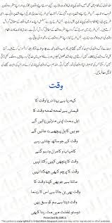 essay punctualitypunctuality of time urdu essay punctuality of time urdu essay     punctuality of time