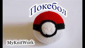 "Вяжем ""<b>Покебол</b>"". Вязаная <b>игрушка</b> Pokeball. Crochet Pokeball ..."