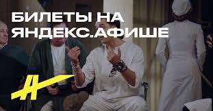 Билеты на спектакль «<b>Пролетая над гнездом кукушки</b> (Затмение ...