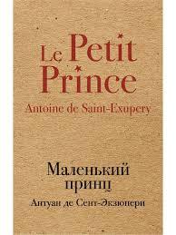 Маленький <b>принц Эксмо</b> 9262633 в интернет-магазине ...