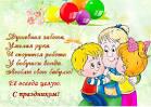 Поздравить бабушку с днём рождения в стихах