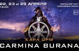 Концерт «Кармина Бурана. (<b>Carmina Burana</b>). <b>Карл Орф</b>» в ...