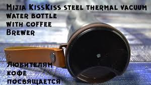 <b>Xiaomi</b> Mijia <b>Kiss Kiss Fish</b> умный <b>термос</b> для любителей кофе ...