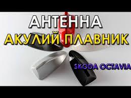 <b>Антенна</b> Акулий <b>плавник</b> Как установить <b>антенну</b> на автомобиль ...