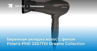 Бережная укладка волос с <b>феном Polaris PHD 2257TDi</b> Dreams ...