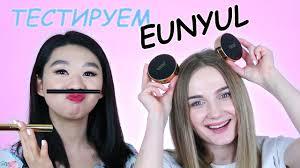 Первое впечатление: <b>EUNYUL</b> - YouTube